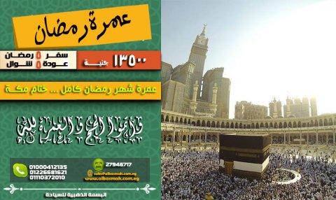 عمرة ختام القرءان بمكة فى رمضان,اسعار رحلات العمرة فى رمضان 2015