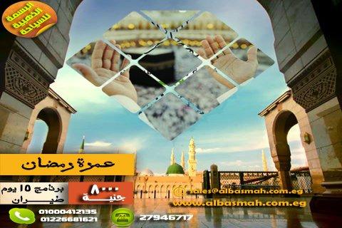 البحث عن عروض اسعار العمرة شهر شعبان و رمضان بالقرب من الحرمين