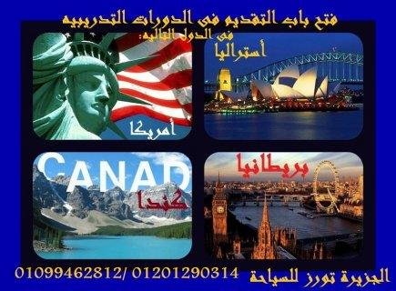 نفسك تسافر الى (أمريكا/بريطانيا/استراليا/كندا) وفرنالك تأشيرتك ت