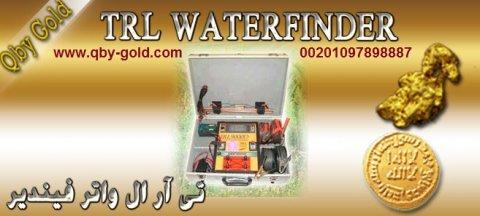 احدث اجهزة كشف المياة الجوفية www.qby-gold.com 00201097898887