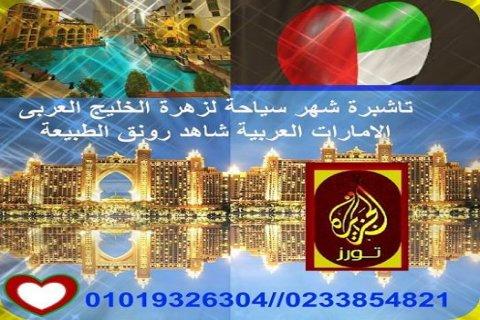 استلم تأشيرة السياحة شهر للامارات العربية بدون شروط مهنة أو مؤهل