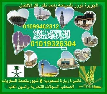تأشيرة زيارة للسعودية 6 شهور متعددة السفريات لاصحاب السجلات والم