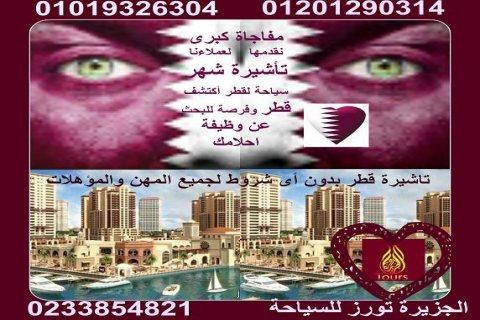 تأشيرة سياحة شهر لقطر بدون أى شروط استلمها فى 4 أيام فقط