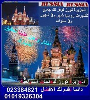 جميع تأشيرات روسيا شهر و3شهور و3 سنوات بدون شروط معقدة نوفرها لك