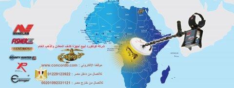 اجهزة كشف المعادن والذهب للبيع في مصر www.concordb.com