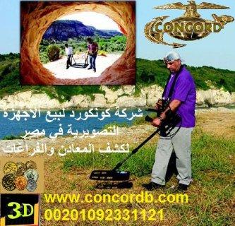 احدث اجهزة كشف المعادن بنضام التصوير مصر 2015 www.concordb.com