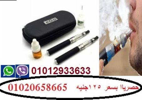 الشيشه الالكترونيه الصحيه  بجميع النكهات..  وباقل سعر 125جنيه