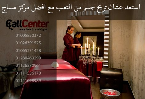 Massage From The Spa Egypt
