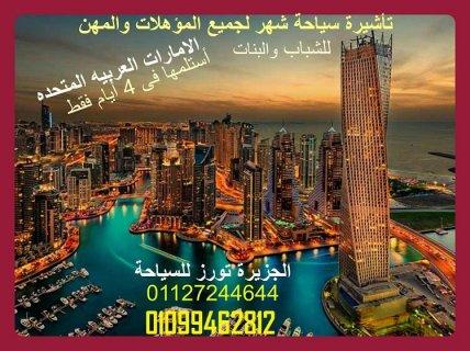الآن ولفتره محدوده * تأسيرة الامارات شهر سياحة للرجال والبنات لج