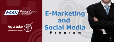 E- marketing And Social Media Specialist