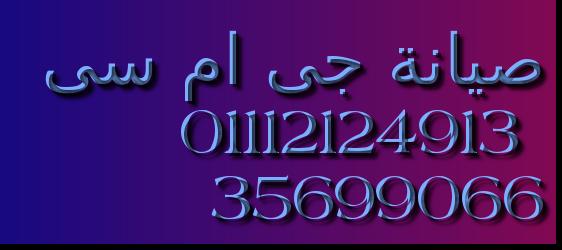 تصليحات جى ام سى  01223179993 تجديد شامل غسالات جى ام سى