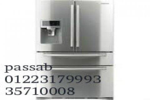 مواقع اصلاح ( باساب ) 01112124913 ثلاجات ( باساب ) المعادى