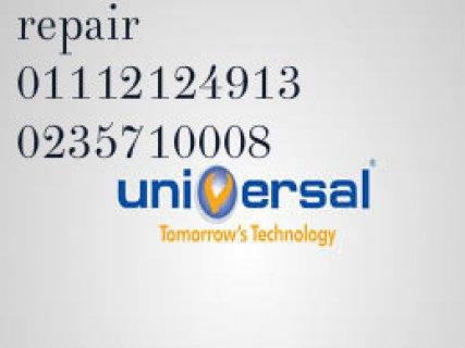 اصلاح شامل يونيفرسال ( 01223179993 ) الخط الساخن ديب فريزر