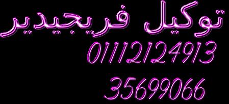 مواقع ثلاجات فريجيدير 01223179993 مبتكرون اصلاح فريجيديرفى الحال