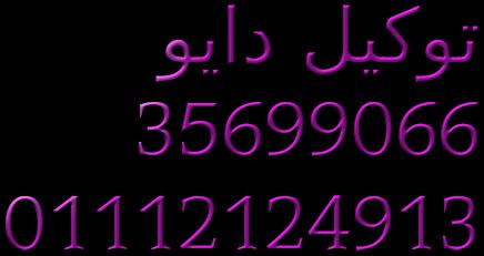 افضل خدمة تصليح دايو ( 0235710008 ) تكييفات دايو ( 01223179993 )