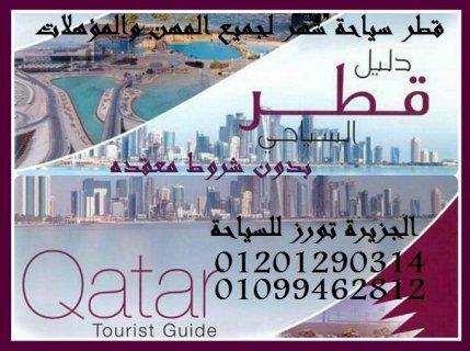 تأشيره قطر سياحة شهر متاحه الان مع الجزيرة تورز للسياحة 01127244