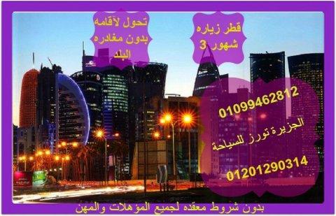 أستعد للسفر الى دوله قطر زياره 3 شهور تحول لآقامه عمل.. وبحث عن