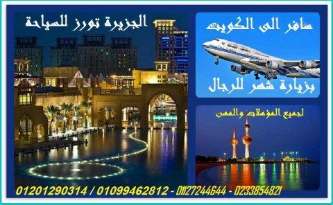 فرصتك الآن- ابحث عن عمل داخل دوله الكويت- واحصل على زياره شهر لل