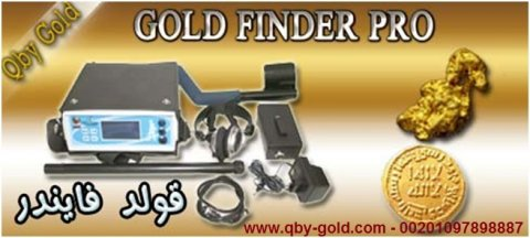 اكتشف الذهب والمعادن و الماء باسسهل الطرق مع كيو بي واي