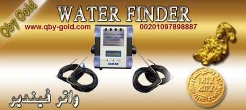 الماء والمعادن والذهب مع كيو بي واي تحت الارض