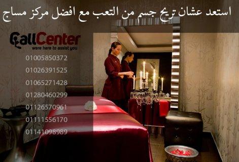 ساونا وجاكوزى وبمستوووى عالمى :01141098989