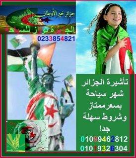 الجزائر سياحة شهر للمؤهلات العليا والمهن بسعر مميز مع الجزيرة تو