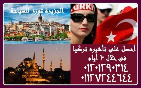 تركيا سياحة شهر للمؤهلات العليا والمهن بسعر مميز