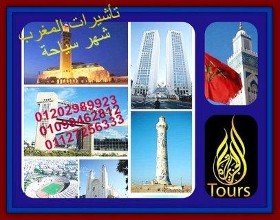 تأشيره المغرب سياحة شهر للمؤهلات العليا والمهن احصل عليها بسعر م