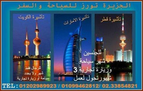 تأشيرتك السياحيه الى (الامارات- قطر- الكويت) بأسعار مميزه