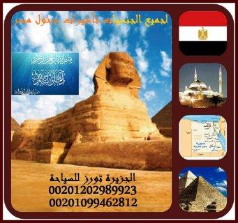تأشيرات دخول مصر لجميع الجنسيات عدا السورى بأسعار مميزه