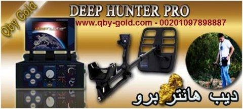 .اجهزة الكشف عن الذهب والماء والفضة