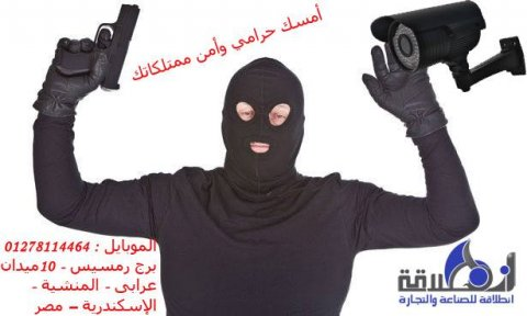 كاميرات مراقبة للبيع فى مصر