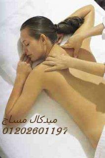 ميديكال مساج لعلاج الفقرات وشد العضلات 01279076580....