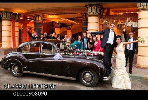 كلاسيك ليموزين لتأجير سيارات الزفاف الكلاسيك المبهر