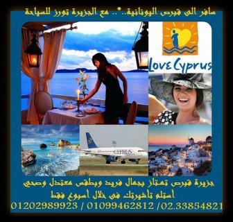 عايز تسافر قبرص اليونانيه بأجراءات مبسطه جدآ مع الجزيرة تورز وبس