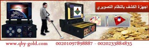 احدث اجهزة لكشف المعادن والفراغات www.qby-gold.com