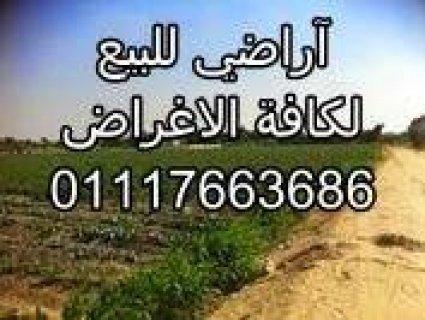 آراضي للبيع لكافة الاغراض 01117663686