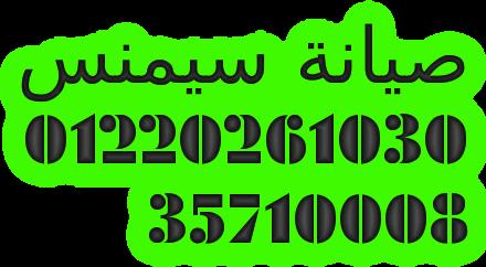 الكشف والصيانة سيمنس ( 01220261030 + 35699066 ) تلافى صوت اعطال