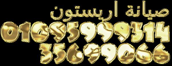ثلاجات اريستون (صيانة ) 01220261030 + 35710008 محافظة القاهرة