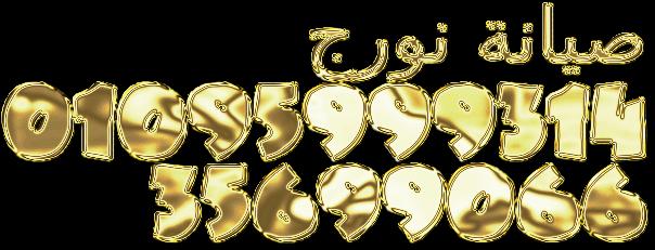 اعمال اصلاح نورج | 01220261030 + 35710008 | خدمات نورج