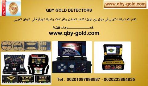 اجهزة كشف الفراغات والمعادن والمياة www.qby-gold.com