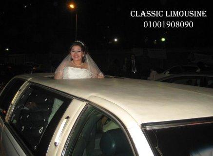 كلاسيك ليموزين لتأجير سيارات الزفاف الليموزين متعددة الألوان