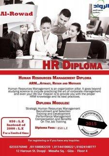 دبلومة|ادارة الموارد البشرية|hr