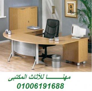 أثاث مكتبى مكاتب خشب مودرن كراسى مكاتب مستوردة من مهنا فرنتشر