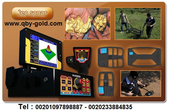 اجهزة الكشف عن المعادن والفراغات WWW.QBY-GOLD.COM