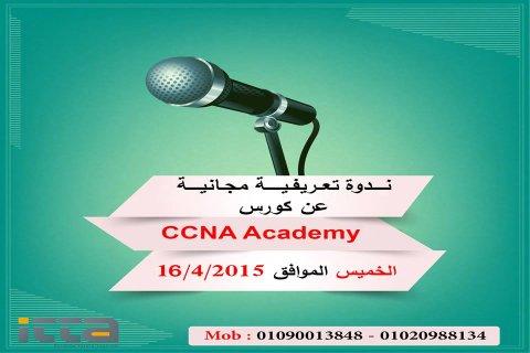 محاضره تعريفية عن كورس CCNA Academy