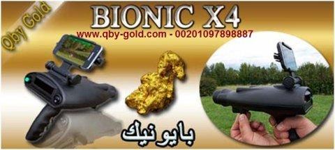 QBY لاستخراج الماء والذهب والمعادن