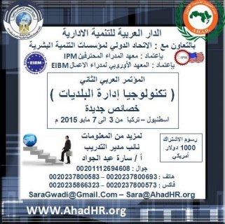 المؤتمر العربي الثاني للتكنولوجيا إدارة البلديات يبدأ أعماله.. 3