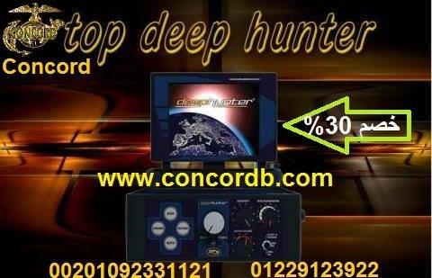 نحن شركة كونكورد لتجارة وبيع اجهزة كشف الذهب والمعادن الثمينة