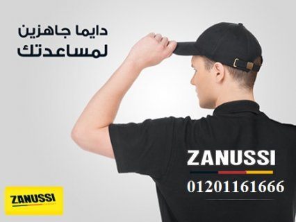 ✰ صيانة غسالة زانوسي العبد اكواتك  18 برنامج على 01000630651